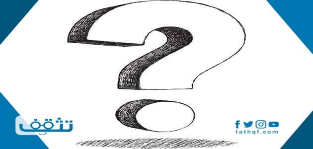 افضل اسئلة لعبة الصراحة