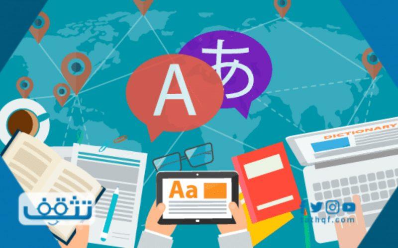 أفضل برنامج ترجمة نصوص بدقة شديدة للكمبيوتر