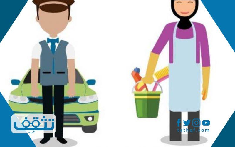 أفضل شركات تأجير خادمات بالشهر بالرياض