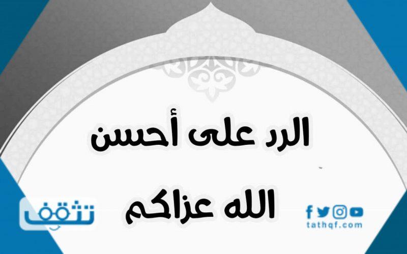 اذا احد قال احسن الله عزاكم وش ترد عليه؟