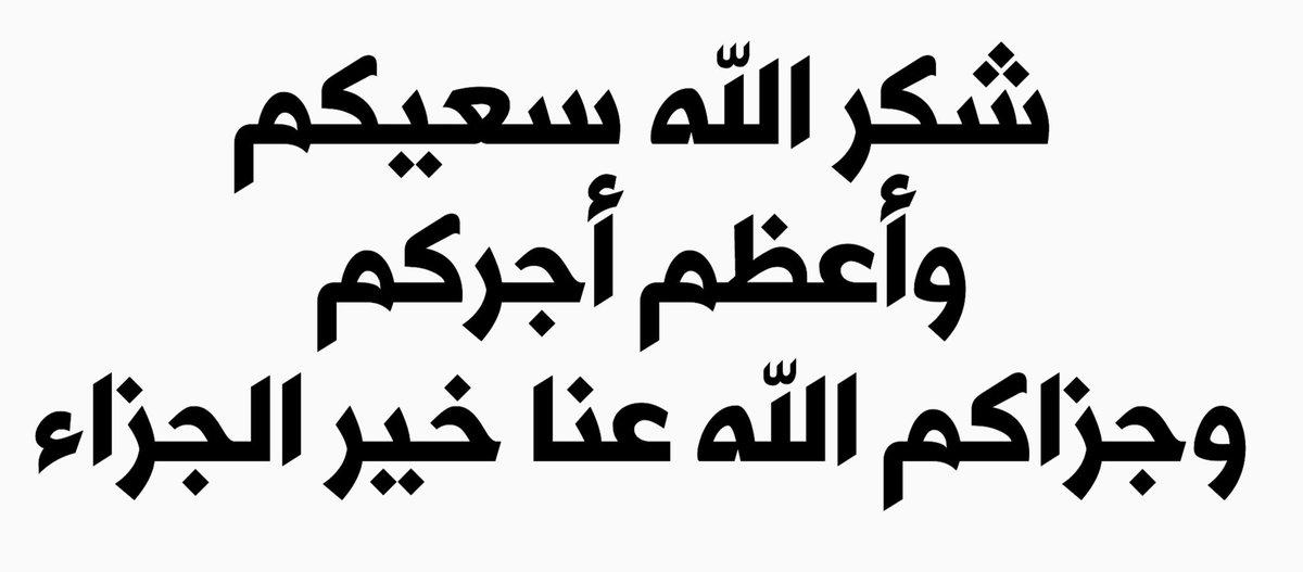 اذا احد قال احسن الله عزاكم وش ترد عليه
