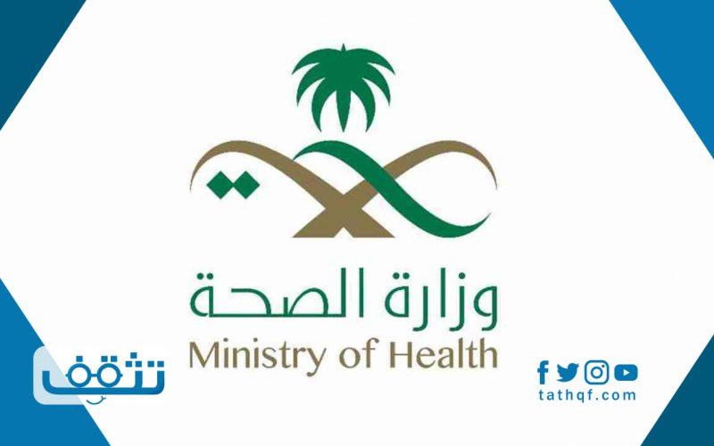 استعلام عن مسير الرواتب وزارة الصحة الجديد