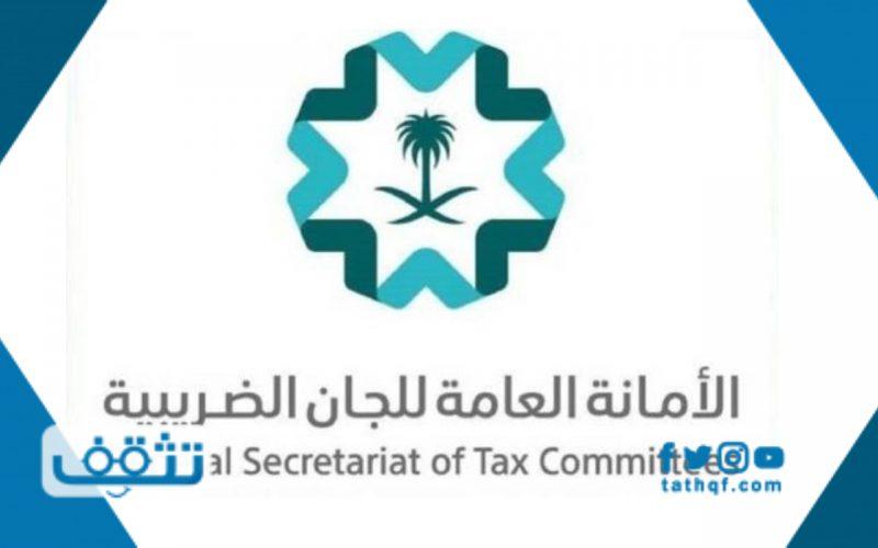 الامانة العامة للجان الضريبية السعودية وطريقة تقديم الدعاوى