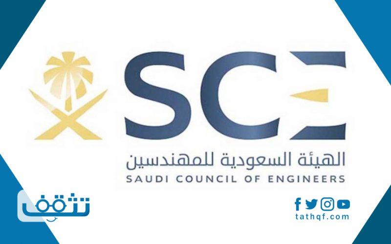 كيفية تجديد العضوية في الهيئة السعودية للمهندسين.. أنواع العضويات والرسوم