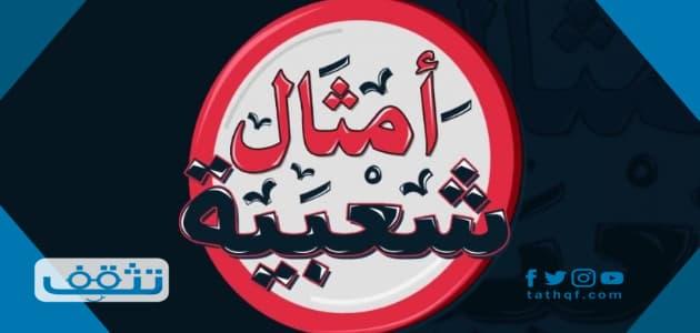 امثال شعبية سعودية قديمة ومعانيها