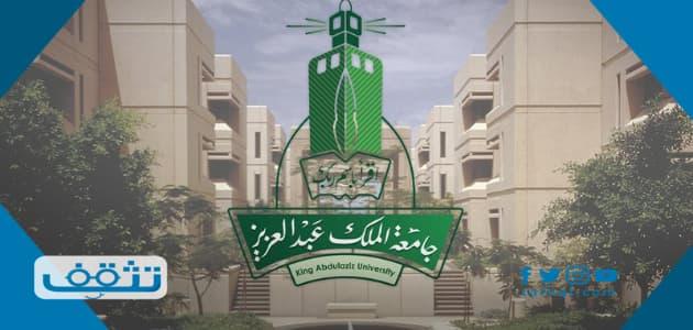 بلاك بورد جامعة الملك عبدالعزيز تسجيل الدخول
