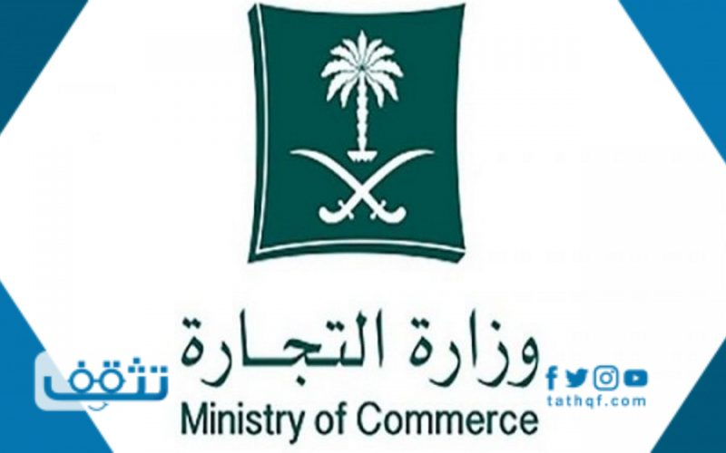 تقديم بلاغ وزارة التجارة وكيفية الاستعلام عن المخالفات