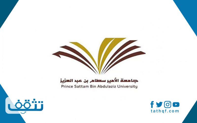 جامعة الامير سطام بن عبدالعزيز بوابة التعليم الالكتروني