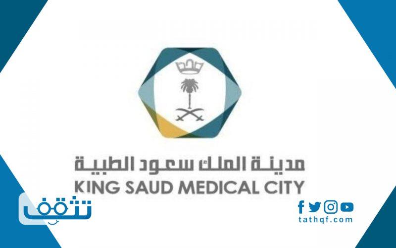حجز موعد مستشفى الشميسي بالرياض بالخطوات