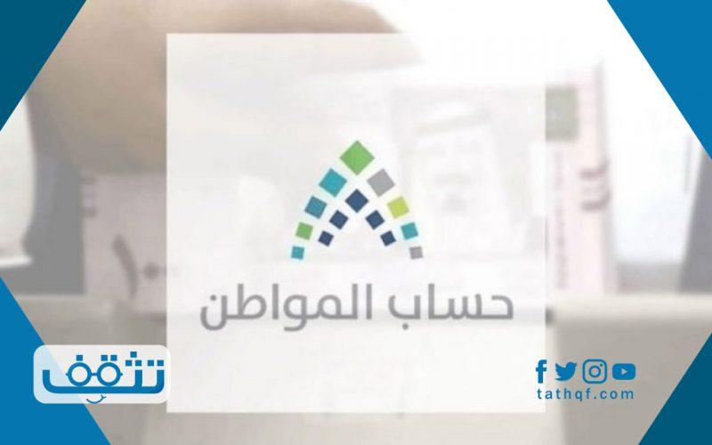 التسجيل في حساب المواطن برقم الهوية إلكترونيا.. الاستعلام عن الدفعة الـ43