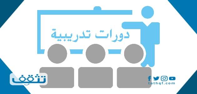 دورات عن بعد معتمدة من وزارة التربية والتعليم
