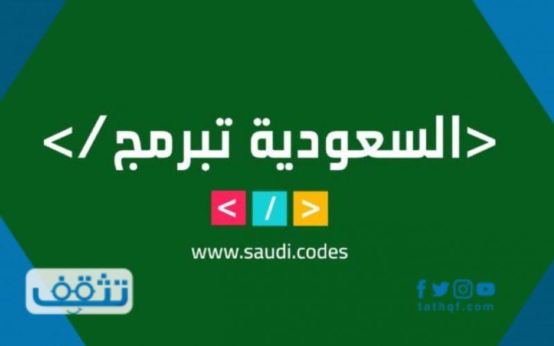 طريقة التسجيل في السعودية تبرمج والبرامج المتاحة