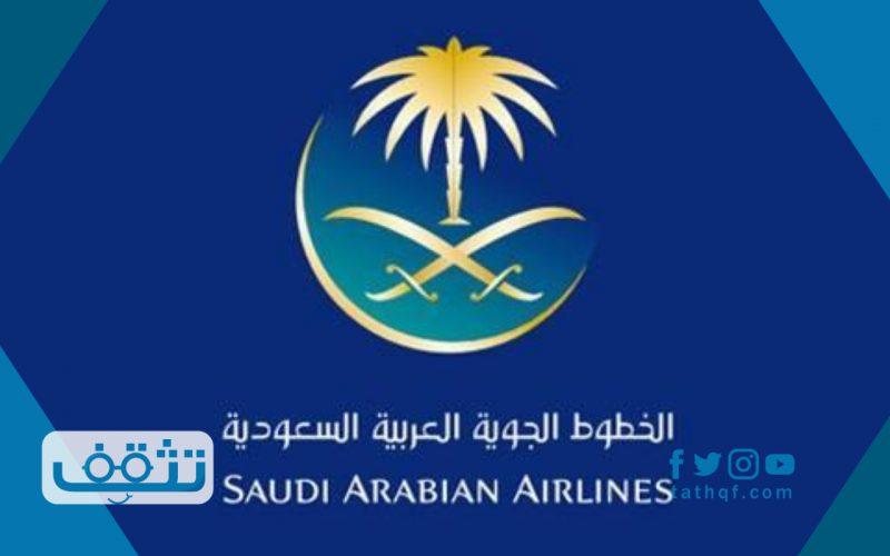 طريقة طباعة التذكرة الالكترونية الخطوط السعودية
