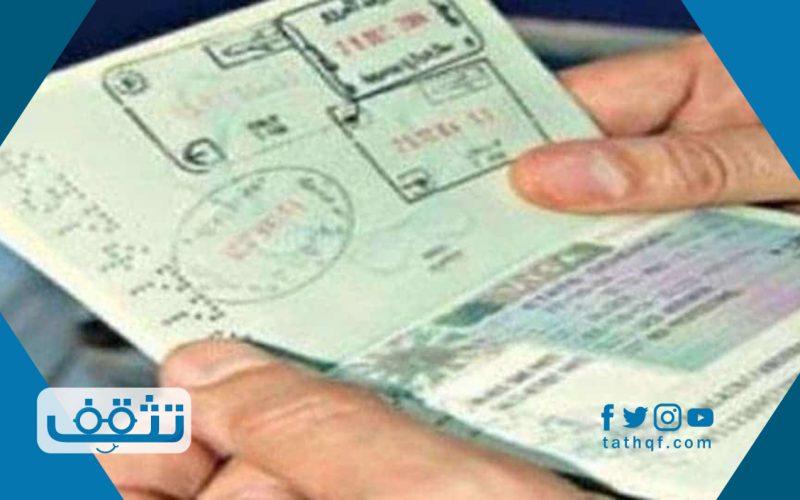 طريقة طباعة التاشيرات من موقع وزارة العمل