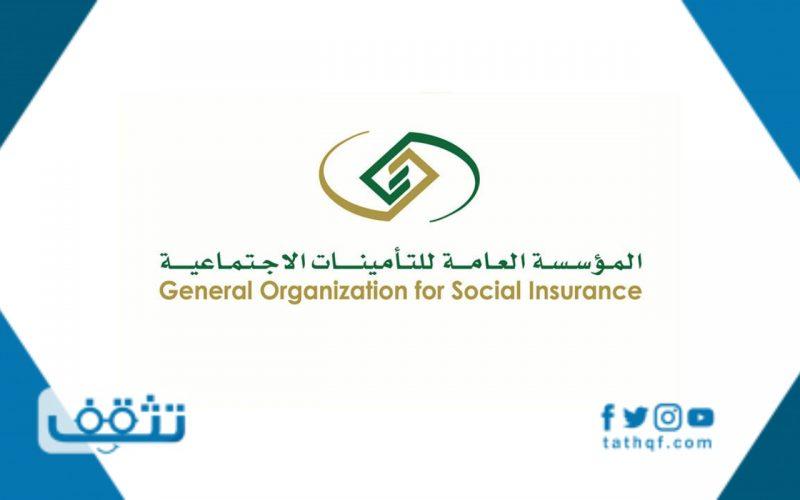 كم نسبة التأمينات الاجتماعية لغير السعوديين وللمواطنين السعوديين؟