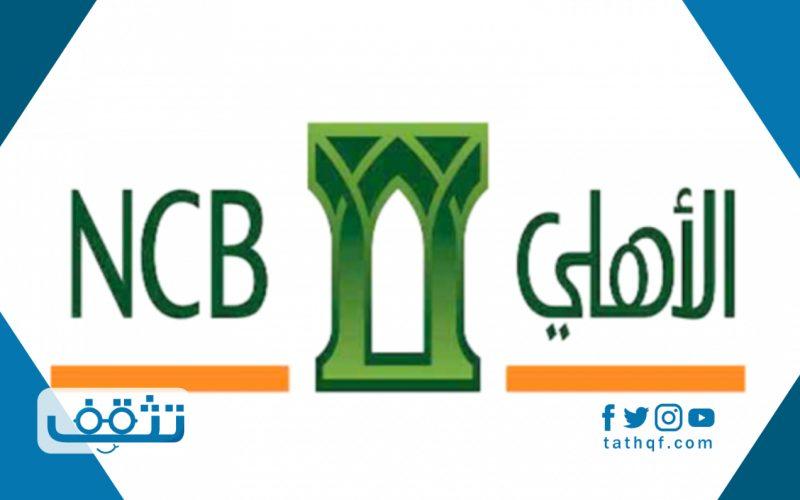 الاهلي اي كورب تسجيل الدخول بالخطوات