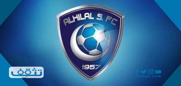 كم عدد بطولات نادي الهلال السعودي
