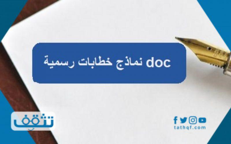 نماذج خطابات رسمية doc مقدمة لأكثر من جهة
