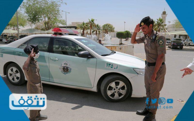رقم تليفون الشرطة السعودية
