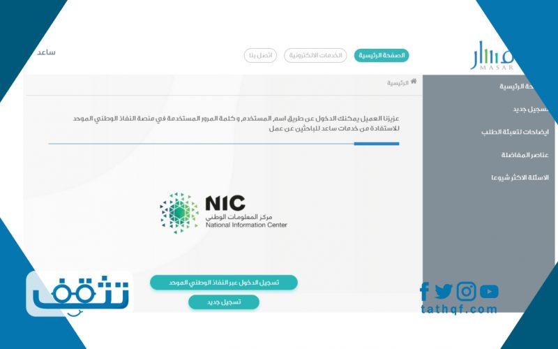 كيفية التسجيل في نظام ساعد خطوة بخطوة عبر وزارة الخدمة المدنية