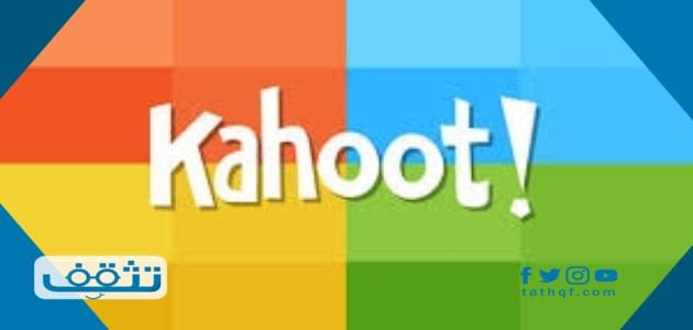 التسجيل في كاهوت.. الخطوات وأهم خدمات Kahoot
