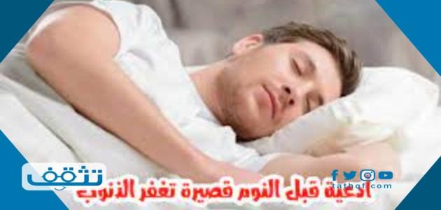 افضل دعاء قبل النوم قصير بصيغ مختلفة