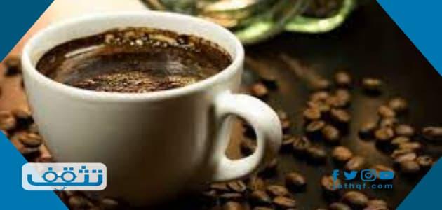ما تفسير رؤية القهوة في المنام