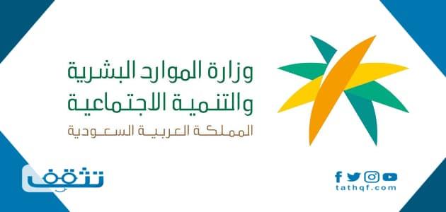 الاستعلام عن تغيير مهنة وافد برقم الاقامة عبر وزارة الموارد البشرية والتنمية الاجتماعية