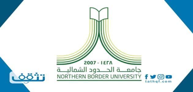 بلاك بورد جامعة الحدود الشمالية تسجيل الدخول