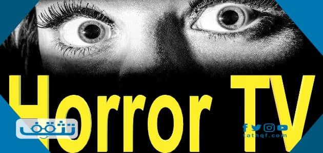 تردد قناة افلام الرعب horrors movies