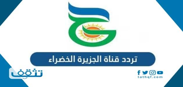 تردد قناة الجزيرة الخضراء السودانية