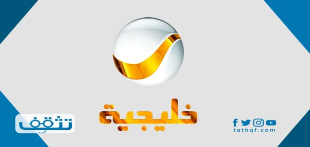 تردد قناة روتانا خليجية نايل سات