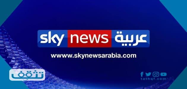 تردد قناة سكاي نيوز العربية نايل سات hd