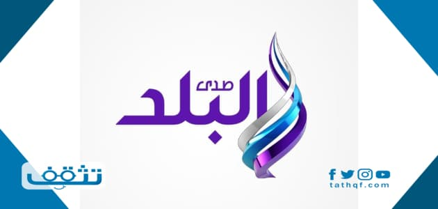 تردد قناة صدى البلد الجديد على النايل سات