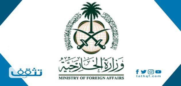 خدمة تصديق الوثائق وزارة الخارجية السعودية