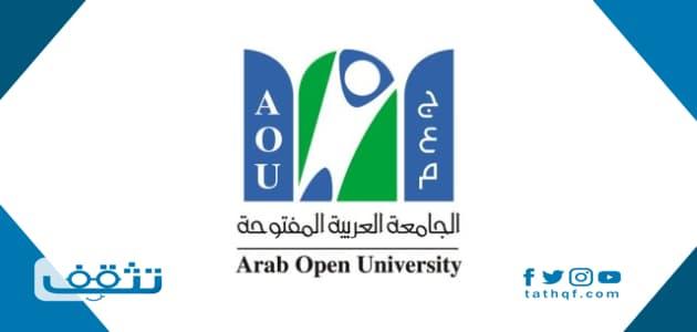 رابط التسجيل في الجامعة العربية المفتوحة 2021