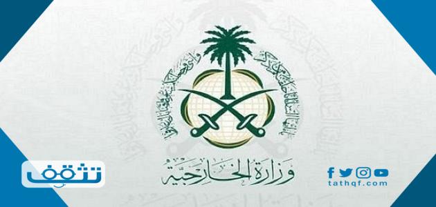 رابط حجز موعد في وزارة الخارجية السعودية