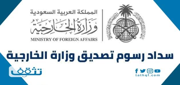كيفية سداد رسوم تصديق وزارة الخارجية السعودية