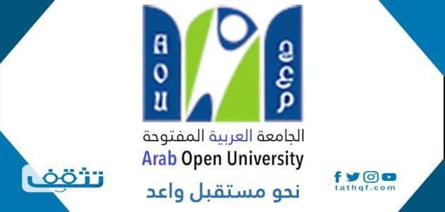 شروط القبول في الجامعة العربية المفتوحة بجدة