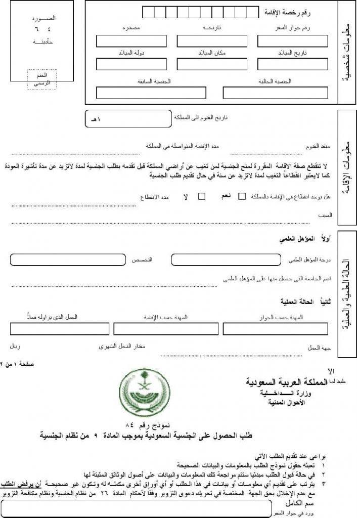 نموذج خطاب طلب تجنيس السعودية