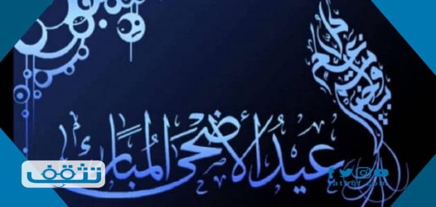 عبارات تهنئة بمناسبة عيد الاضحى المبارك