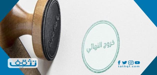 قانون الخروج النهائي من السعودية 1443
