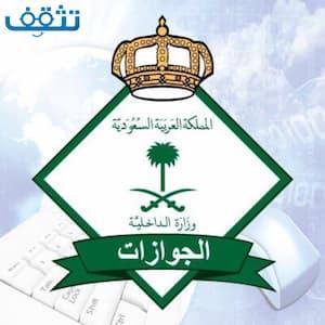 قانون الخروج النهائي من السعودية