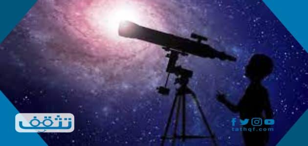 لماذا يستخدم عالم الفلك المراصد الفلكية