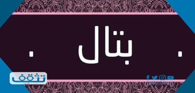 معنى اسم بتال في اللغة العربية