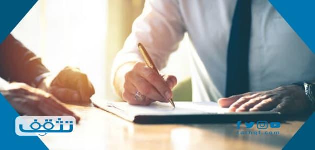 نموذج عقد العمل الموحد الصادر من وزارة العمل