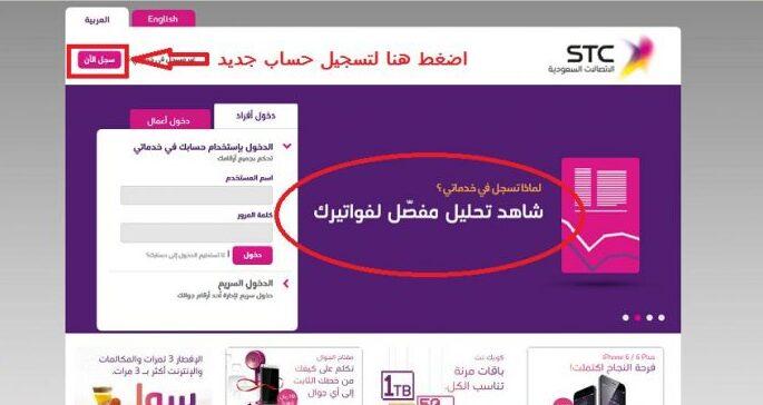 البحث عن رقم هاتف ثابت بالسعودية عبر خدمة العملاء
