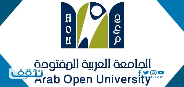 رسوم الجامعة العربية المفتوحة بالرياض 2021