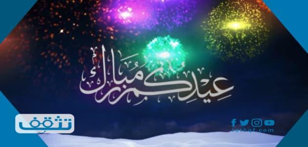 اذا احد قال عيدك مبارك وش ارد