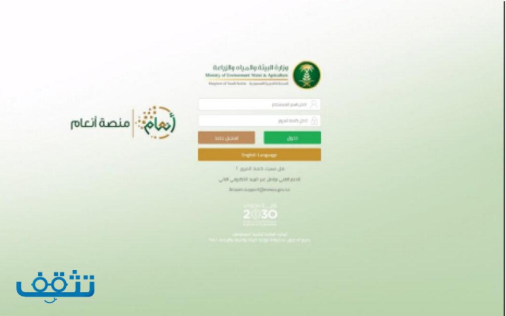 خطوات إصدار البطاقة الصحية البيطرية